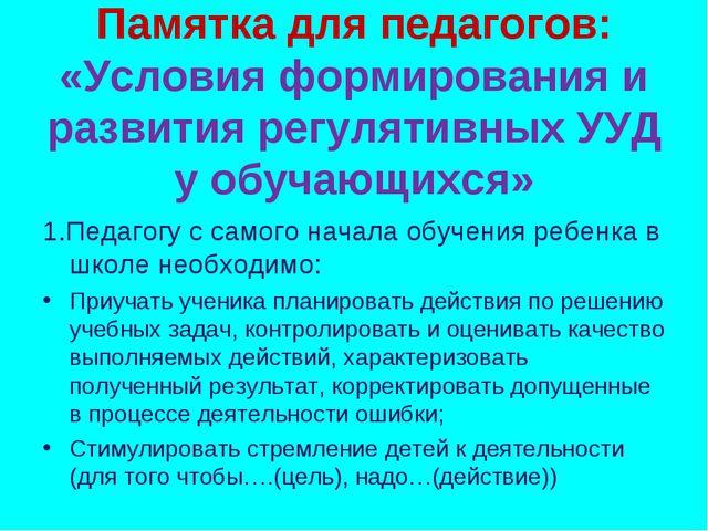 Памятка для педагогов: «Условия формирования и развития регулятивных УУД у об...