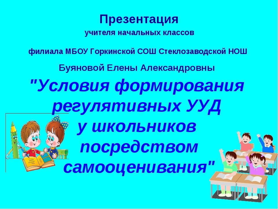 Презентация учителя начальных классов филиала МБОУ Горкинской СОШ Стеклозавод...