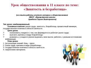 Тип урока: комбинированный.     Основные понятия:рынок труда, занятость