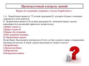 Промежуточный контроль знаний I. А. Безработным является 75 летний гражданин