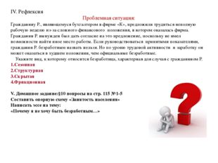 IV. Рефлексия Проблемная ситуация: Гражданину Р., являющемуся бухгалтером в ф