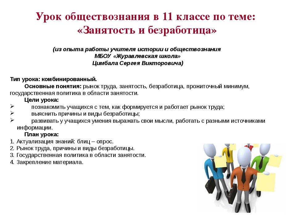 Тип урока: комбинированный.     Основные понятия:рынок труда, занятость...