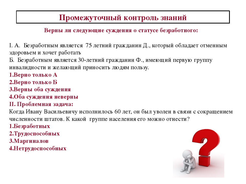 Промежуточный контроль знаний I. А. Безработным является 75 летний гражданин...