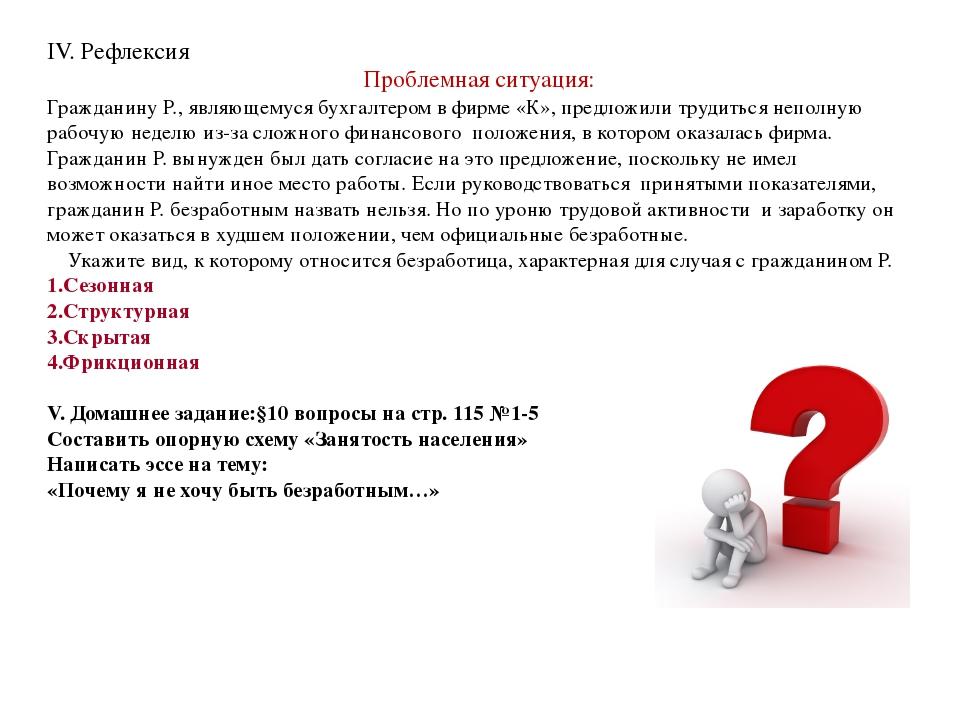 IV. Рефлексия Проблемная ситуация: Гражданину Р., являющемуся бухгалтером в ф...