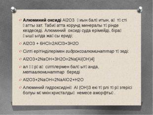 Алюминий оксиді Al2O3 қиын балқитын, ақ түсті қатты зат. Табиғатта корунд мин