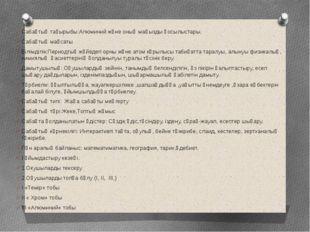 Сабақтың тақырыбы:Алюминий және оның маңызды қосылыстары. Сабақтың мақсаты Б