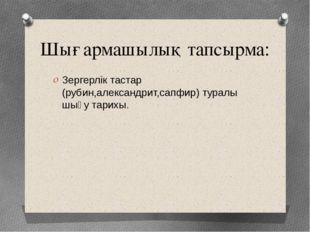 Шығармашылық тапсырма: Зергерлік тастар (рубин,александрит,сапфир) туралы шығ