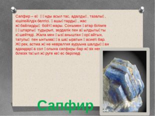 Сапфир Сапфир – ең құнды асыл тас, адалдық, тазалық, кішіпейілдік белгісі. Ға
