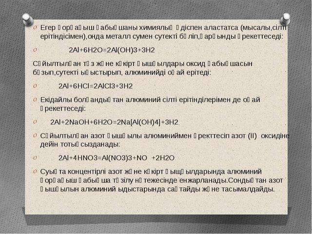 Егер қорғағыш қабықшаны химиялық әдіспен аластатса (мысалы,сілті ерітіндісіме...
