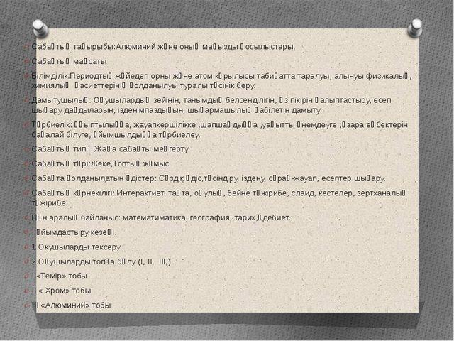 Сабақтың тақырыбы:Алюминий және оның маңызды қосылыстары. Сабақтың мақсаты Б...