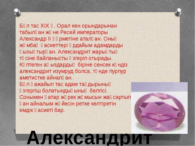 Александрит Бұл тас XIX ғ. Орал кен орындарынан табылған және Ресей император...