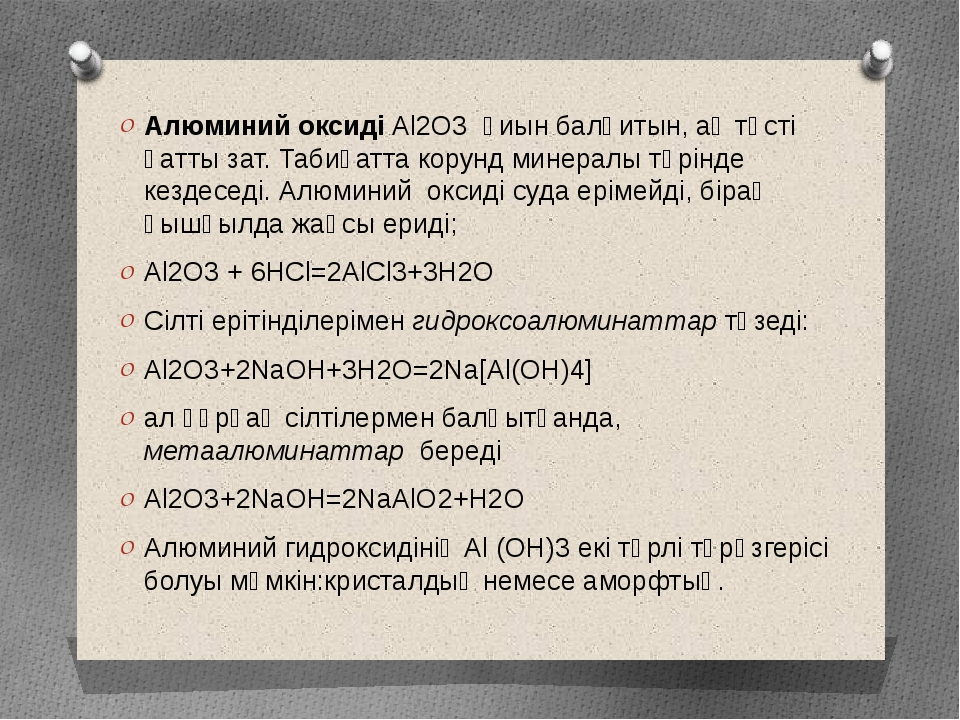 Алюминий оксиді Al2O3 қиын балқитын, ақ түсті қатты зат. Табиғатта корунд мин...
