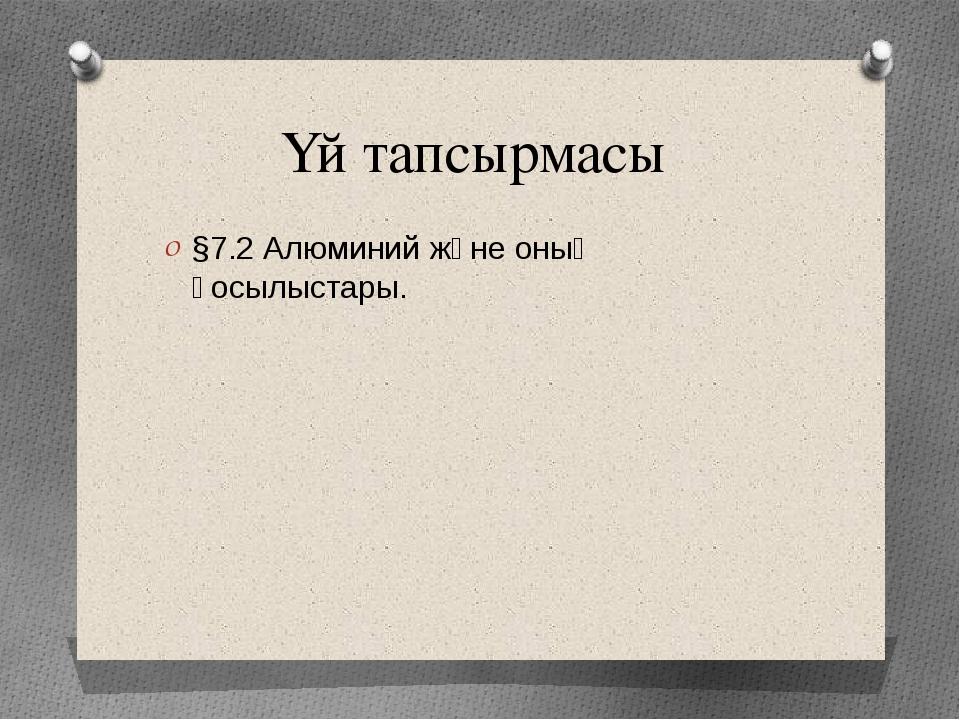 Үй тапсырмасы §7.2 Алюминий және оның қосылыстары.