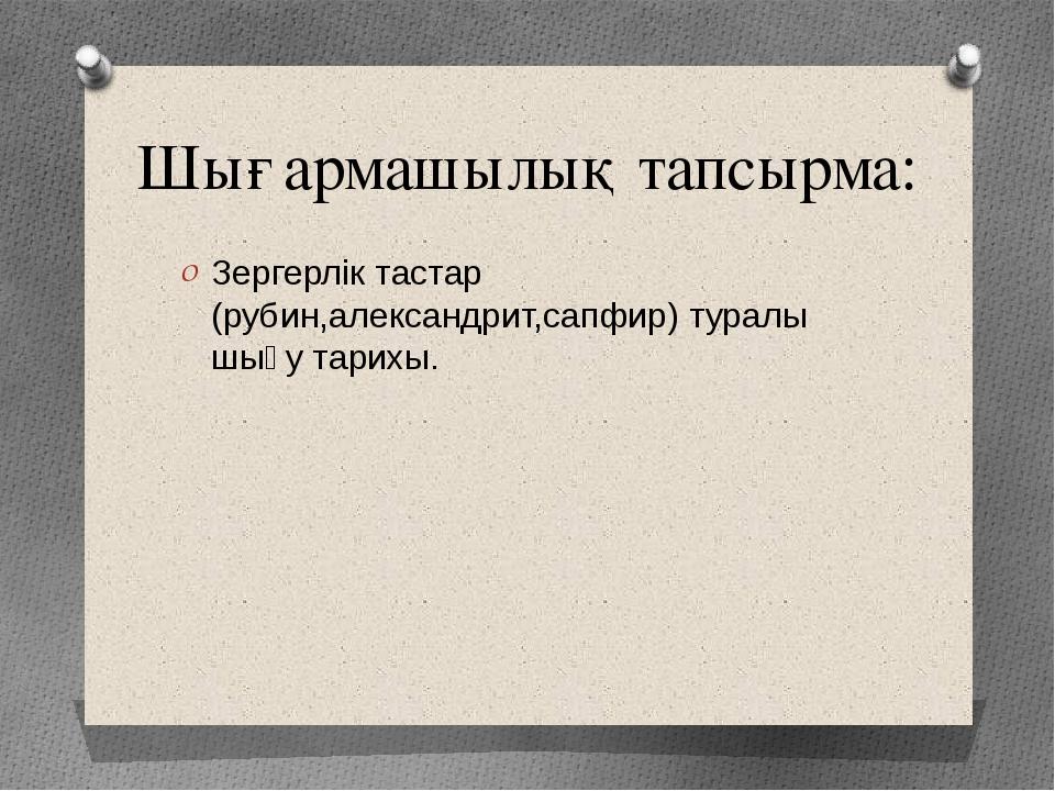 Шығармашылық тапсырма: Зергерлік тастар (рубин,александрит,сапфир) туралы шығ...