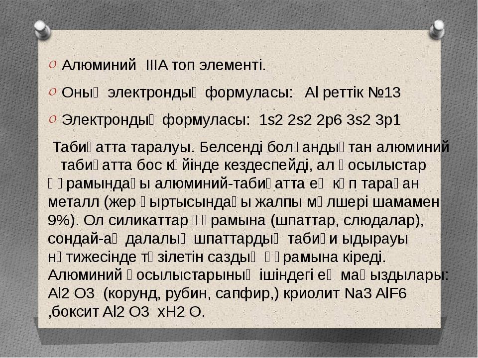 Алюминий IIIA топ элементі. Оның электрондық формуласы: Al реттік №13 Электр...