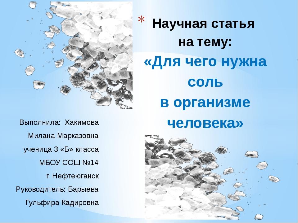 Научная статья на тему: «Для чего нужна соль в организме человека» Выполнила...