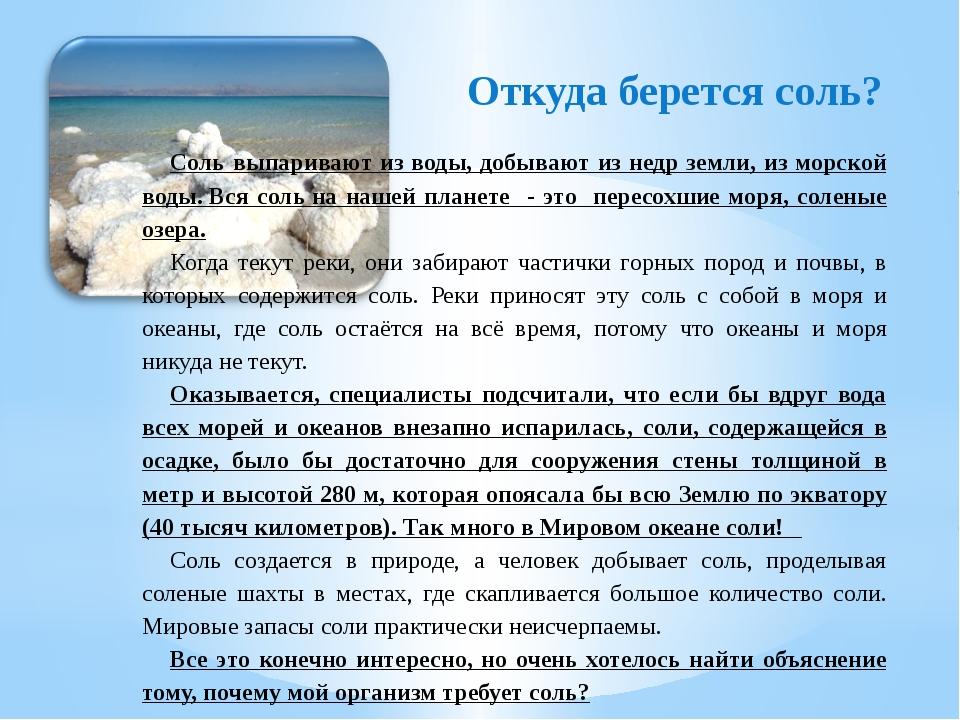 Откуда берется соль? Соль выпаривают из воды, добывают из недр земли, из морс...