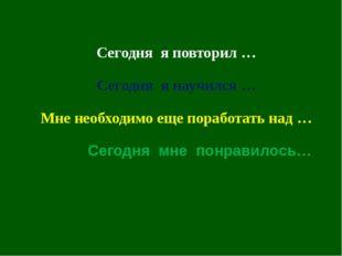 Использованные материалы: 1) Муравин Г.К.,Тараканова О.В. Элементы тригономет