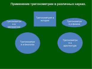 Применение тригонометрии в различных науках. Тригонометрия в истории Тригоном