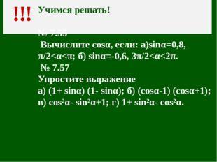 Тригонометрия в математике 1.Дайте определение синуса, косинуса, тангенса и