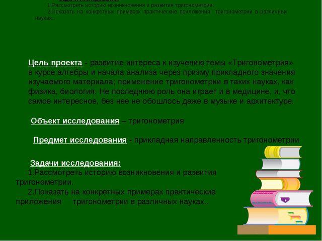 Цель проекта - развитие интереса к изучению темы «Тригонометрия» в курсе алге...