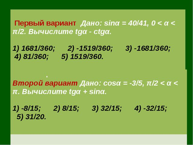 ТТТТТ Тригонометрические вычисления применяются практически во всех областях...