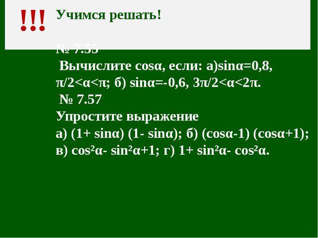 Тригонометрия в математике 1.Дайте определение синуса, косинуса, тангенса и...