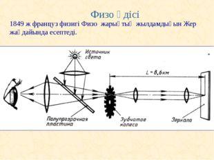 Физо әдісі 1849 ж француз физигі Физо жарықтың жылдамдығын Жер жағдайында ес