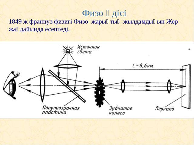 Физо әдісі 1849 ж француз физигі Физо жарықтың жылдамдығын Жер жағдайында ес...