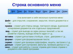 Строка основного меню Она включает в себя несколько пунктов меню: файл – для