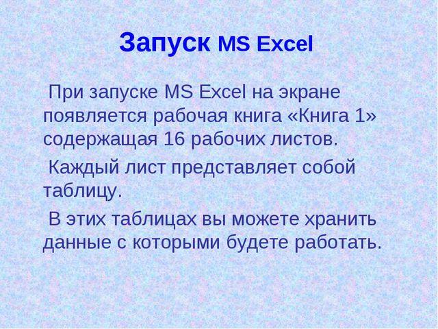 Запуск MS Excel При запуске MS Excel на экране появляется рабочая книга «Книг...