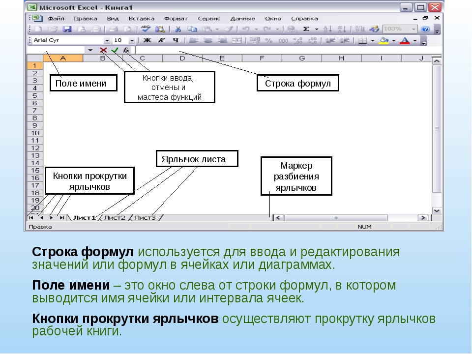 Строка формул используется для ввода и редактирования значений или формул в...