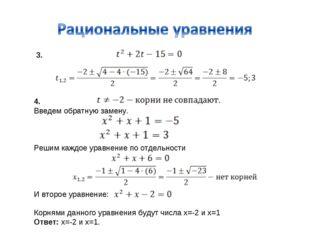 3. 4. Введем обратную замену. Решим каждое уравнение по отдельности И в