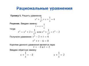 Пример 5. Решить уравнение Решение. Введем замену: тогда Получили уравне