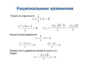Решим по отдельности Решим второе уравнение: Корнем этого уравнения являе
