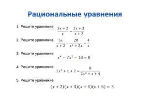 1. Решите уравнение:  2. Решите уравнение:  3. Решите уравнение:  4. Р