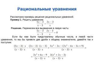 Рассмотрим примеры решения рациональных уравнений. Пример 1. Решить уравнен