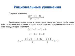 Получили уравнение:  Дробь равна нулю, тогда и только тогда, когда числите
