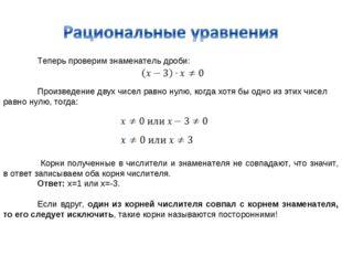 Теперь проверим знаменатель дроби: Произведение двух чисел равно нулю, когд