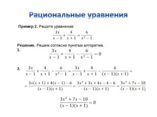 Пример 2. Решите уравнение: Решение. Решим согласно пунктам алгоритма. 1.