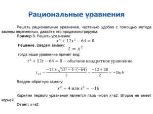 Решать рациональные уравнения, частенько удобно с помощью метода замены пере