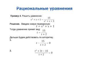 Пример 4. Решить уравнение: Решение. Введем новую переменную: Тогда уравн