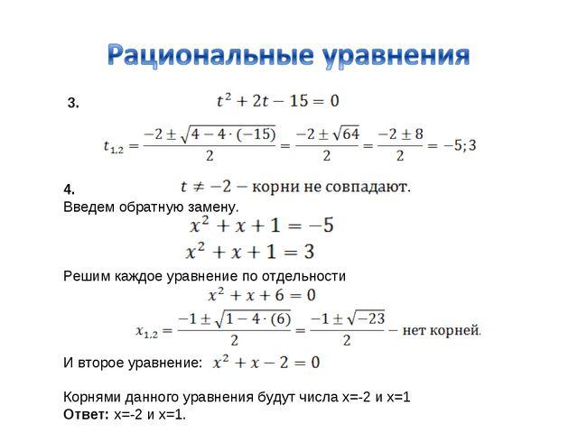 3. 4. Введем обратную замену. Решим каждое уравнение по отдельности И в...