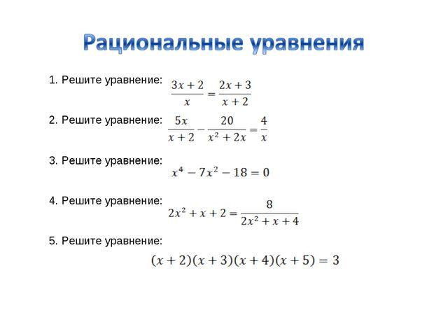 1. Решите уравнение:  2. Решите уравнение:  3. Решите уравнение:  4. Р...