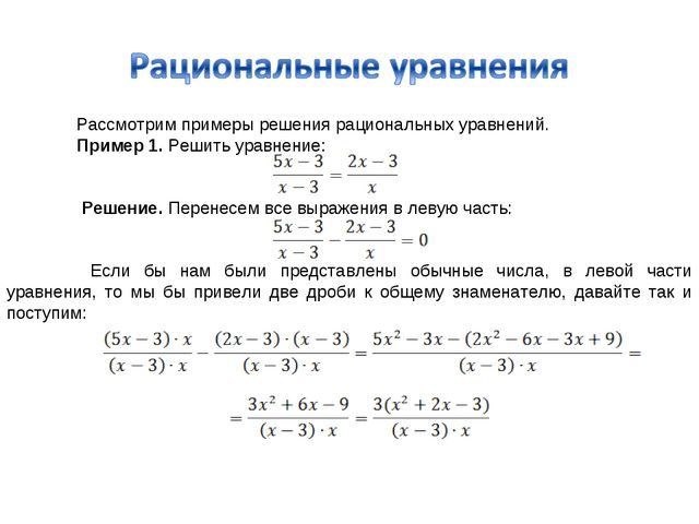 Рассмотрим примеры решения рациональных уравнений. Пример 1. Решить уравнен...
