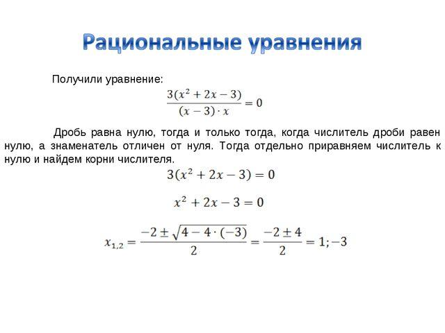 Получили уравнение:  Дробь равна нулю, тогда и только тогда, когда числите...