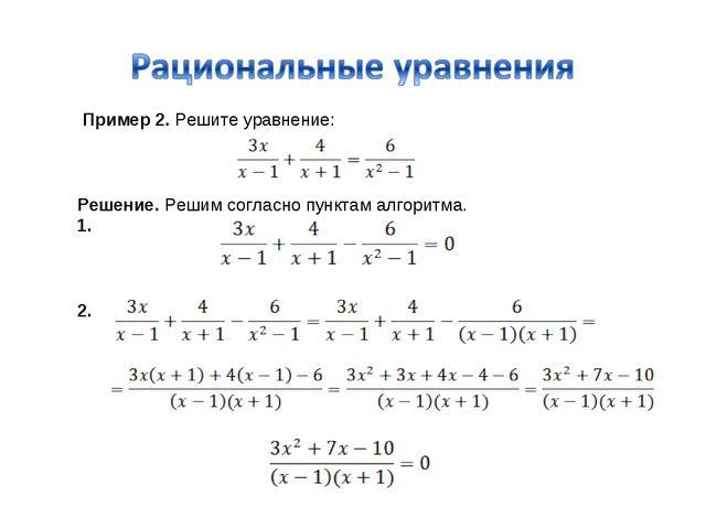 Пример 2. Решите уравнение: Решение. Решим согласно пунктам алгоритма. 1....