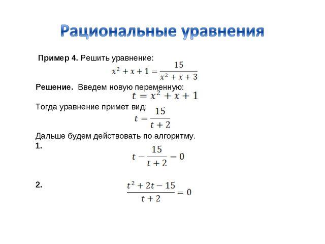 Пример 4. Решить уравнение: Решение. Введем новую переменную: Тогда уравн...