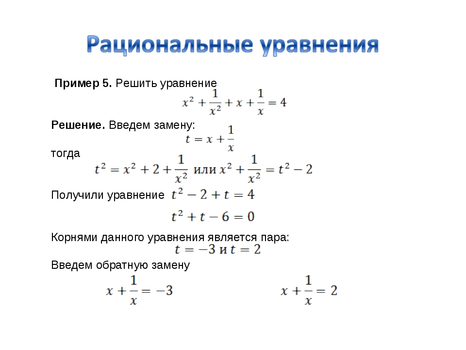 Пример 5. Решить уравнение Решение. Введем замену: тогда Получили уравне...