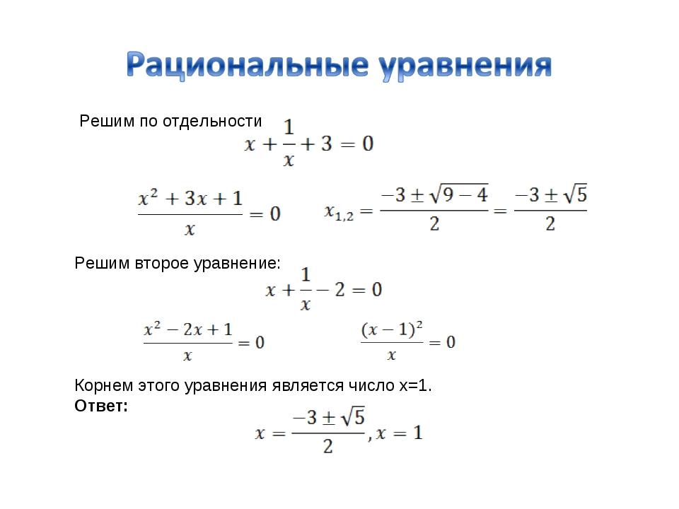 Решим по отдельности Решим второе уравнение: Корнем этого уравнения являе...